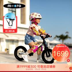 瑞士micro迈古米高儿童平衡车 无脚踏滑行车 学步车 白色