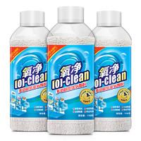 [O]-clean 氧净 多功能洗涤氧颗粒 700g*3瓶