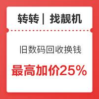 促销活动:转转 找靓机 数码回收送跨年红包