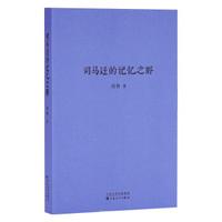 《读库·司马迁的记忆之野》刘勃作品