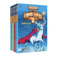神奇树屋·故事系列·进阶版·第1辑(第1-4册)