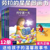 正版现货 劳拉的星星:开学第一天桥梁书(全12册)第一辑+第二辑中国少年儿童出版社