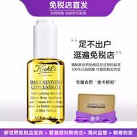 科颜氏(Kiehl's)黄金修护精华日间精华油50ml 赋颜精华液 帮助提升皮肤屏障 50ml