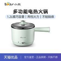 Bear/小熊 DRG-C12F7 電熱火鍋學生宿舍多功能家用小鍋煮面小電鍋(綠色)