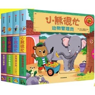 《小熊很忙系列·第1辑》点读版 (套装共4册)