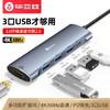 毕亚兹 Type-C扩展坞4K60Hz 苹果电脑华为手机 USB-C转HDMI线转换器投屏分线器转接头PD快充电拓展坞 R59