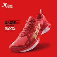 XTEP 特步 竞速 160X 专业马拉松跑鞋