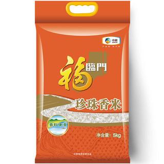 福临门 珍珠香米 粳米 5kg