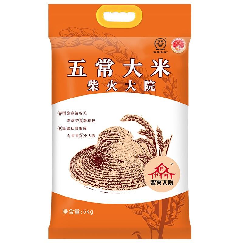 柴火大院 五常稻花香米 当季新米 5kg