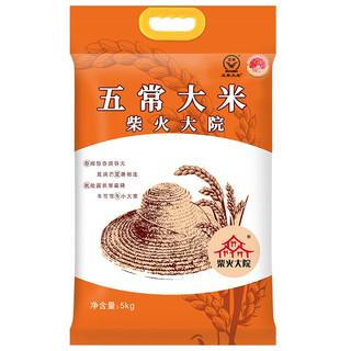 柴火大院 五常稻花香米  5kg