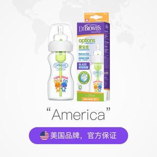 Dr Brown's 布朗博士新生兒奶瓶防脹氣寬口徑奶瓶晶彩版玻璃奶瓶(270ml自帶流量1奶嘴(0-3月新生兒適用))