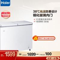 Haier/海爾 BC/BD-273SEA節能大冰柜變溫家用商用冷藏冷凍柜冷柜