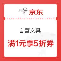 京东商城 自营文具指定商品 满1元享5折券