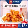 【良品铺子-牛板筋120g】牛肉干麻辣零食香辣牛肉熟食满减