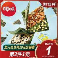 百草味3+2有料夹心海苔脆36g芝麻海苔片儿童即食零食拌饭紫菜寿司(3+2有料夹心海苔36g(肉肉炒糯米味))