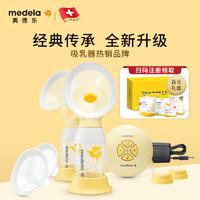 美德樂舒悅版絲韻翼電動雙邊吸乳器母乳吸奶器產后電動式(黃色)