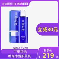 日本雪肌精SEKKISEI进口化妆水爽肤水乳液拍档 美白补水保湿500ml