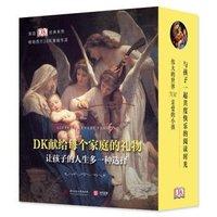 《DK经典三部曲:温迪嬷嬷讲述》