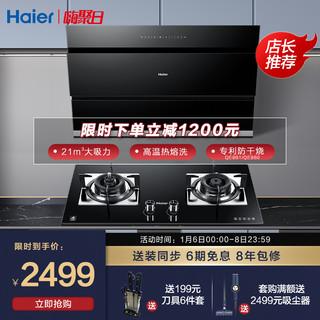 Haier/海尔C12S烟灶套装吸抽油烟机燃气灶套餐热熔洗烟机灶具套装