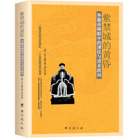 《紫禁城的黄昏:外籍帝师眼中的溥仪与清末政局》