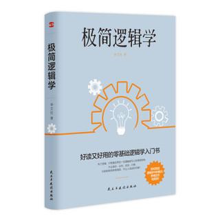 《极简逻辑学》(好读又好用的零基础逻辑学入门书)