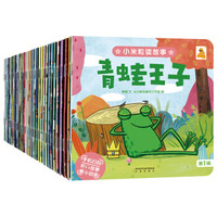 《傲游猫 小米粒读故事》套装共35册