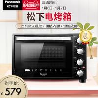 松下H3201电烤箱家用烘焙大容量多功能全自动32L台式蛋糕烤箱正品