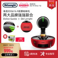 Delonghi/德龙 EDG616/615 意式雀巢胶囊咖啡机家用办公室花式