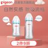 【貝親官方旗艦店】新生兒嬰兒寬口徑硅橡膠護層奶瓶 160/240ml(藍色-160ml配SS奶嘴 AA130)