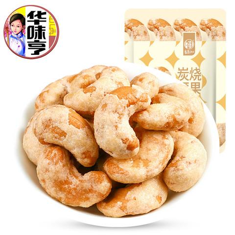 华味亨 炭烧腰果500g 盐焗巴旦木 炭烧果仁碳烤零食小吃坚果炒货