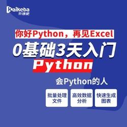 开课吧 Python编程0基础3天入门课程