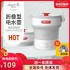德尔玛折叠式电热水壶旅行宿舍小型迷你家用便携式恒温热水烧水壶