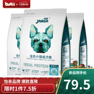 怡亲狗粮 成犬幼犬宠物狗狗主粮 小型犬成犬粮2.5kg*3