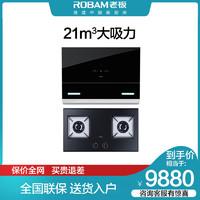【專柜同款】Robam/老板5900S+9B32大吸力抽油煙機燃氣灶廠家配送(5900S+9B32天然氣)