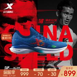 XTEP 特步 特步男鞋跑步鞋2021秋季新款运动鞋男马拉松跑鞋飞速