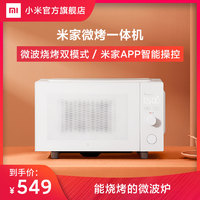 小米米家智能微烤一体机平板光波微波炉家用烤箱大容量官方正品