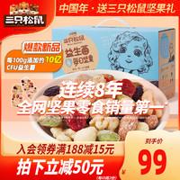 【三只松鼠_益生菌每日坚果750g/30包】网红孕妇健康零食年货礼包