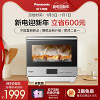 松下JK102蒸烤箱台式电烤箱蒸烤一体机家用烤箱蒸箱小型宝藏小方