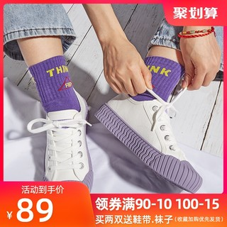 飞跃饼干鞋香芋紫帆布鞋2020新款女鞋舒适休闲鞋潮流百搭小白鞋女