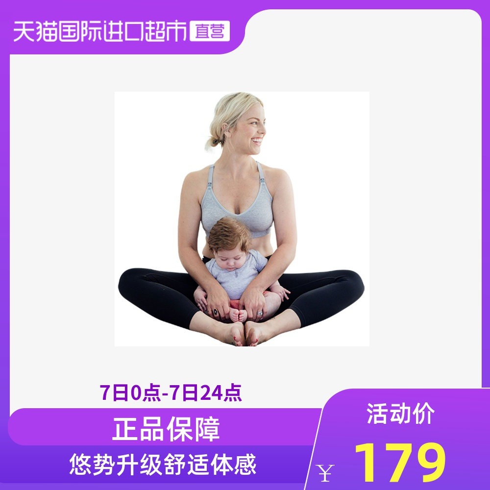 美德乐哺乐多悠+哺乳文胸怀孕期无钢圈瑜伽运动防下垂聚拢