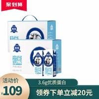 三元极致低脂纯牛奶250ml*12盒*2提 共24盒