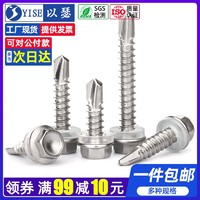 410不锈钢外六角自钻螺丝钉 自攻螺丝 钻尾燕尾螺丝M4.8M5.5M6.3