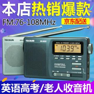 德生(Tecsun) 收音机DR-920C便携式全波段数字显示钟控收音机英语四六级考试听力