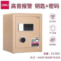 移动端:deli 得力 4078A 电子密码保险柜 45CM