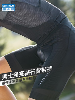 迪卡侬山地公路车背带裤自行车骑行服男夏季骑行裤内裤短裤RC(M、RCR竞赛骑行裤)