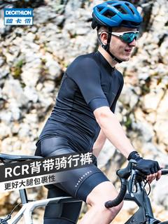 迪卡侬山地公路车背带裤自行车骑行服男夏季骑行裤内裤短裤RC(XL、RCR竞赛骑行裤)
