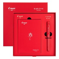 PILOT 百乐 KaKuno FKA-1SR 笑脸钢笔 赤红限量版礼盒装(含旋转上墨器+墨胆6支+笔记本1本)