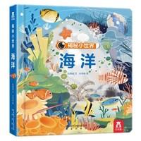 PLUS会员:《乐乐趣·揭秘小世界-海洋》