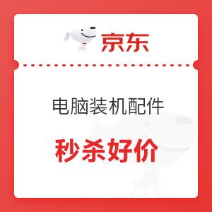 促销活动 : 京东 电脑配件 年终盛典