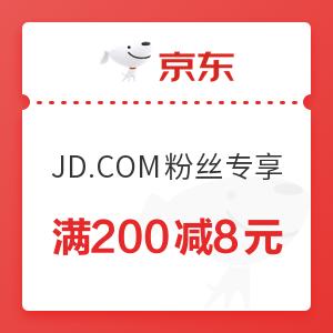 微信专享 : 京东 JD.COM粉丝专属福利 8元全品券